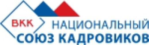 Cтатус представителя Национального союза кадровиков